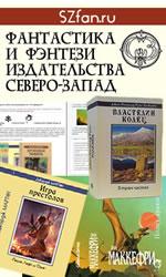 Фантастика и фэнтези издательства «Северо-Запад»