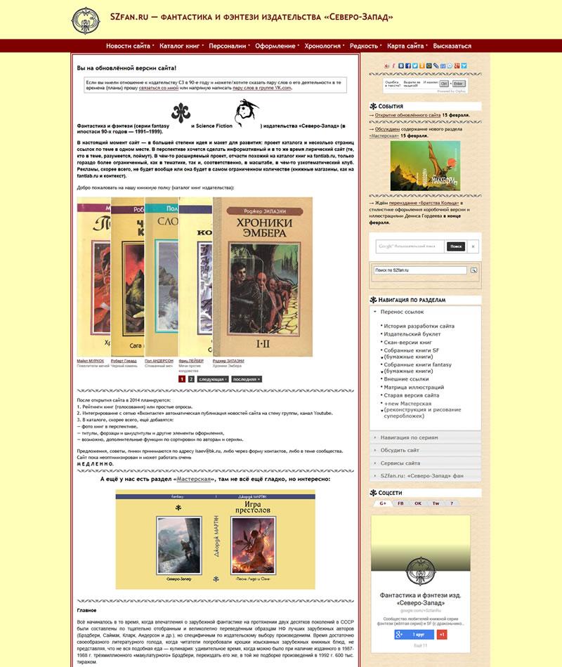SZfan.ru — фантастика и фэнтези издательства «Северо-Запад»