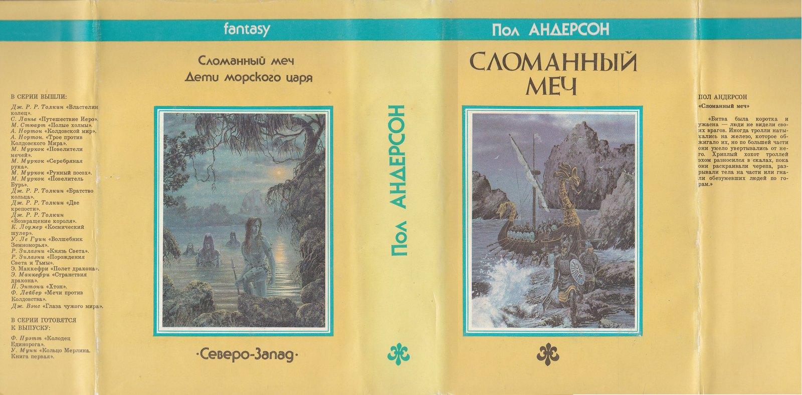 Пол АНДЕРСОН «Сломанный Меч» 1992 fantasy Северо-Запад