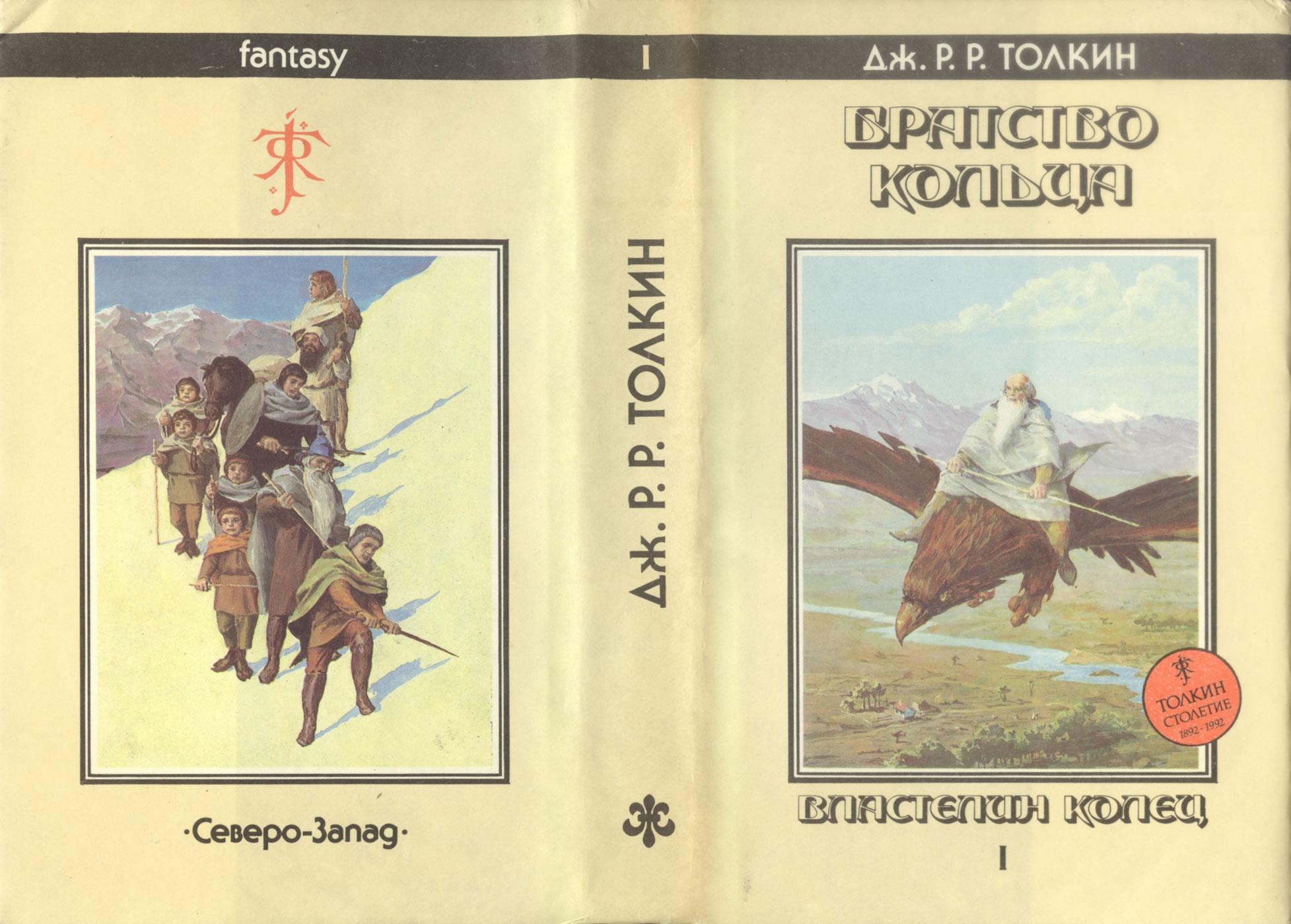 северо-запад издательство властелин колец 1991