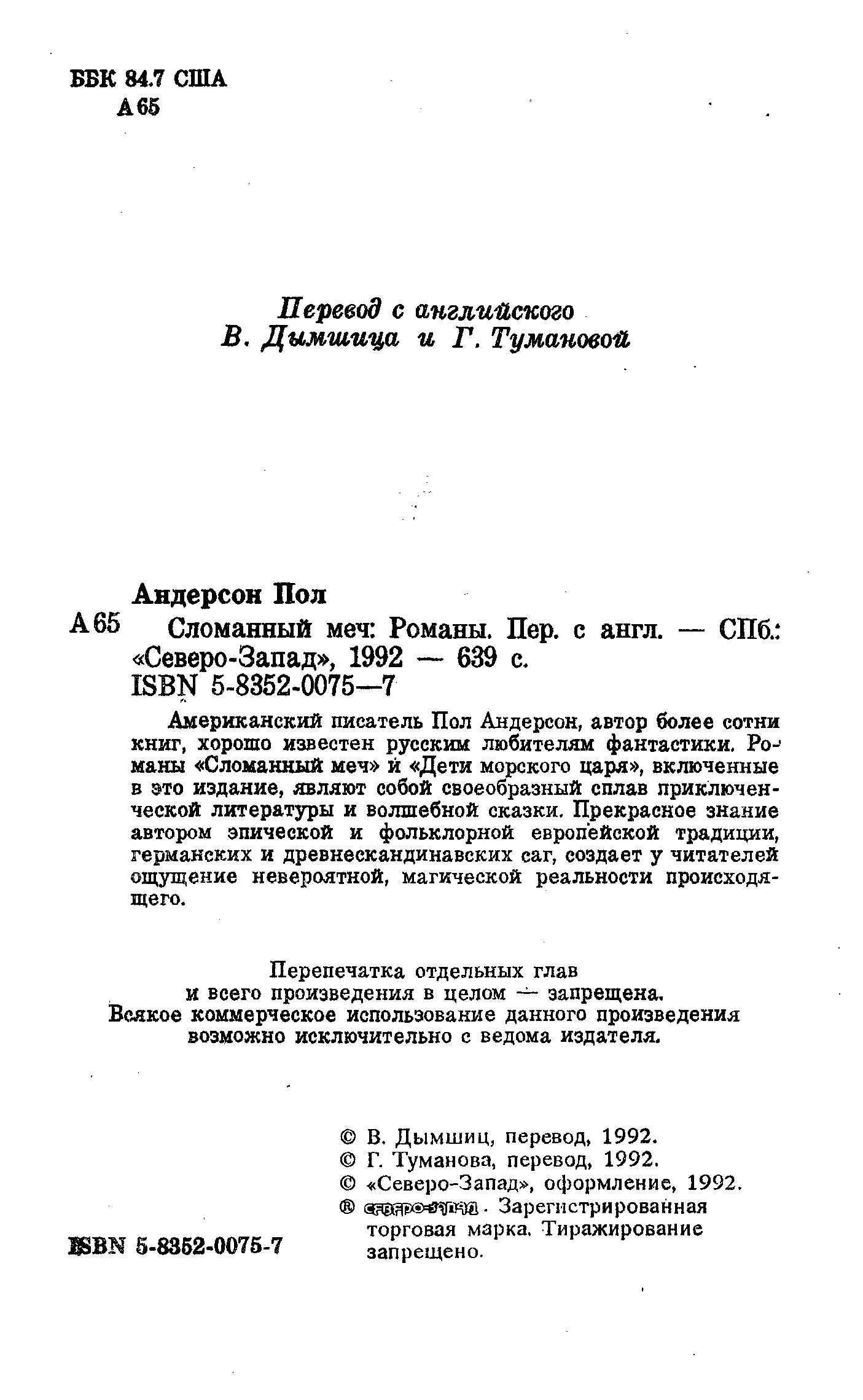 Выходные данные издания «Сломанный меч» — Пол АНДЕРСОН, 1992, Северо-Запад