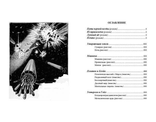 Оглавление малотиражного издания: Джон Кемпбелл «Из мрака ночи»