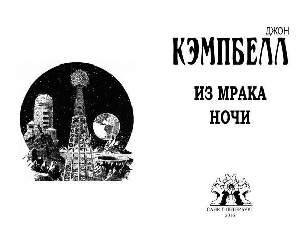 Титул малотиражного издания: Джон Кемпбелл «Из мрака ночи»