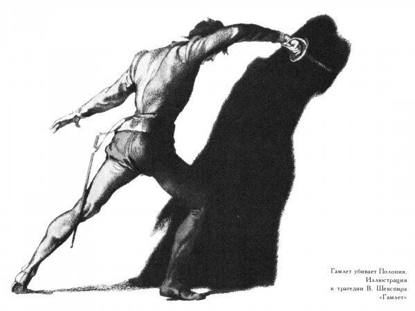 Гамлет убивает Полония (илл. Дехтерева Б.А.)