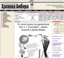 В державе датской звёзды-леденцы: немного о переводе «Хроник Амбера» Роджера Желязны на русский и чуть дальше