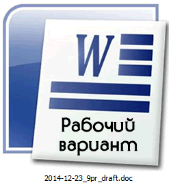 Черновик в формате doc (MS Word 2003+)