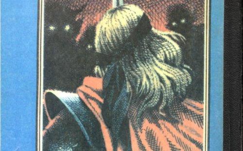 «Повелители Мечей» — Майкл МУРКОК. Художник Сергей Иванович Лемехов