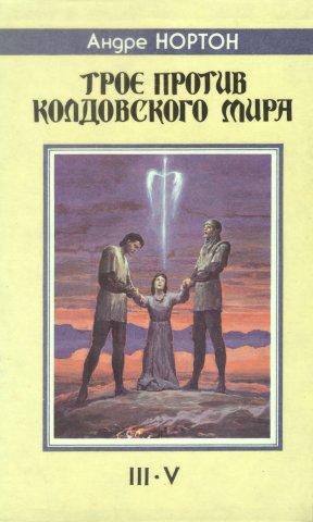 «Трое против колдовского мира» — Андре НОРТОН. Художник Денис Гордеев