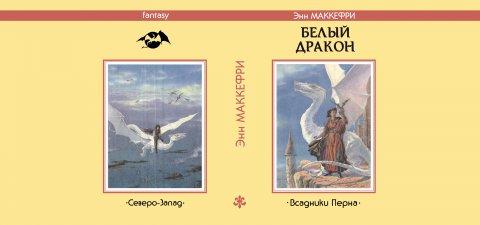 Суперобложка Энн Маккефри «Белый дракон» — «Всадники Перна»