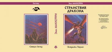 Суперобложка Энн Маккефри «Странствия дракона» — «Всадники Перна»