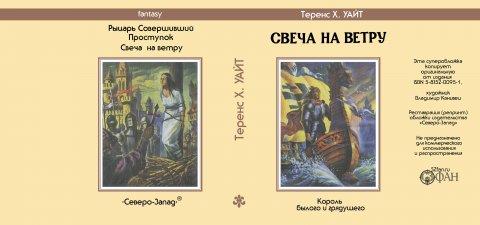 Суперобложка Теренс Х. УАЙТ «Свеча на ветру» — Репринты (реставрация)