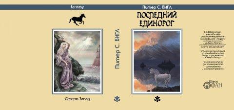Суперобложка Питер С. БИГЛ «Последний Единорог» (вторая версия) — Стилизации (имитация)
