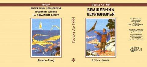 Восстановленная суперобложка издания: Урсула Ле ГУИН «Волшебник Земноморья»