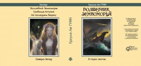 Суперобложка Урсула Ле ГУИН «Волшебник Земноморья» (в трёх частях) — Стилизации (имитация)