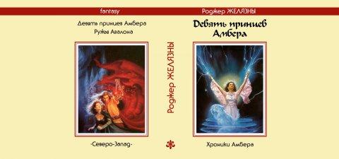Роджер Желязны «Девять принцев Амбера» — «Хроники Амбера» (Jean Pierre Targete)