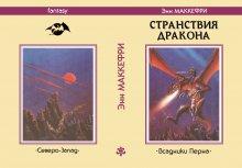 Восстановленный супер издания «Странствия дракона» Энн МАККЕФРИ