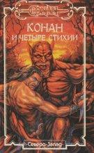 «Конан и Четыре Стихии» СПб.: Северо-Запад, 1992 г.