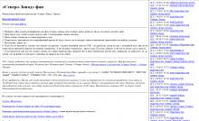 SZfan.ru в 2011 году (до открытия полноценного сайта)