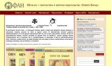 SZfan.ru в 2014 году (первая версия сайта)
