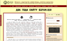 SZfan.ru в 2016 году (доработка по значкам)