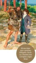Иллюстрация к роману Роберта Льюиса Стивенсона «Остров сокровищ»