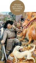 Обложка книги Толкина «Волшебные сказки»