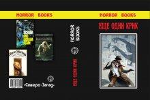 Разворот обложки малотиражки сборник ужасов «Ещё один крик» (Horror books 3)