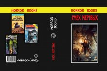 Разворот обложки малотиражки сборник ужасов «Смерть мертвых» (Horror books 4)