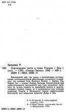 Выходные данные издания «Порождения света и тьмы» — Роджер ЗИЛАЗНИ, 1992, Северо-Запад