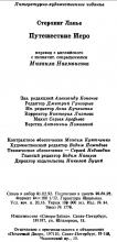 Выходные данные издания «Путешествие Иеро» — Стерлинг ЛАНЬЕ, 1992, Северо-Запад