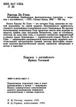 Выходные данные издания «Волшебник Земноморья» — Урсула ЛЕ ГУИН, 1992, Северо-Запад