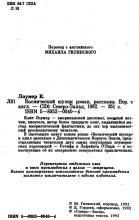 Выходные данные издания «Космический шулер» — Кейт ЛОУМЕР, 1992, Северо-Запад
