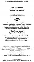 Выходные данные издания «Полет дракона» — Энн МАККЕФРИ, 1992, Северо-Запад