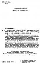 Выходные данные издания «Странствия дракона» — Энн МАККЕФРИ, 1992, Северо-Запад