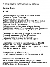 Выходные данные издания «Хтон» — Пирс ЭНТОНИ, 1992, Северо-Запад