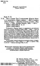 Выходные данные издания «Меч в камне» — Теренс Х. УАЙТ, 1992, Северо-Запад