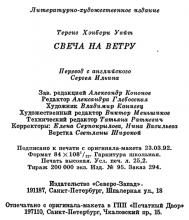Выходные данные издания «Свеча на ветру» — Теренс Х. УАЙТ, 1993, Северо-Запад