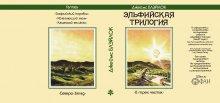 Суперобложка Джеймс БЛЭЙЛОК «Эльфийская трилогия» — «Приключения Джонатана Бинга» (второй вариант) — Стилизации (имитация)