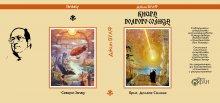 Суперобложка Джин ВУЛФ «Книга долгого солнца»