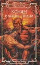 Елена Хаецкая «Я люблю Конана». Декабрь 2001 г.