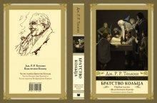 Переиздание «Властелина Колец» Дж. Р. Р. Толкина с цветными иллюстрациями Дениса Гордеева в 2018-2021 (уточнение 2021 г)