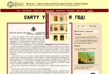 Год сайту SZfan.ru (февраль 2014-2015)