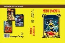 Малотиражка «Метеор Бафомета» — лучшие из самиздата 70-х
