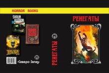 Малотиражка-сборник ужасов «Ренегаты» и открытие подсерии «Ужасы»