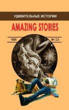 Малотиражка «Удивительные истории»: Amazing Stories 1926 № 1, 2, 3