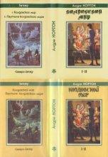 Два «суперских» варианта Колдовского мира и эволюция обложек