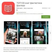 Фантлабовское приложение или «TOP100 книг в стиле фантастика и фэнтези»