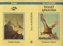 О фэнских обложках к fantasy Северо-Запада, «реставрации-репринте» и прочем