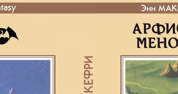 Суперобложка Энн МАККЕРФРИ «Арфистка Менолли» (подделка под серийное оформление) — -Репринты (реставрация) — подделки под оформление