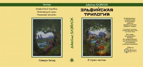 Суперобложка Джеймс БЛЭЙЛОК «Эльфийская трилогия» («Приключения Джонатана Бинга»)  — Стилизации (имитация)
